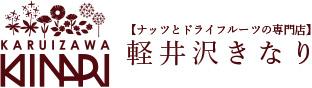 ナッツとドライフルーツの専門店 軽井沢きなり ロゴ