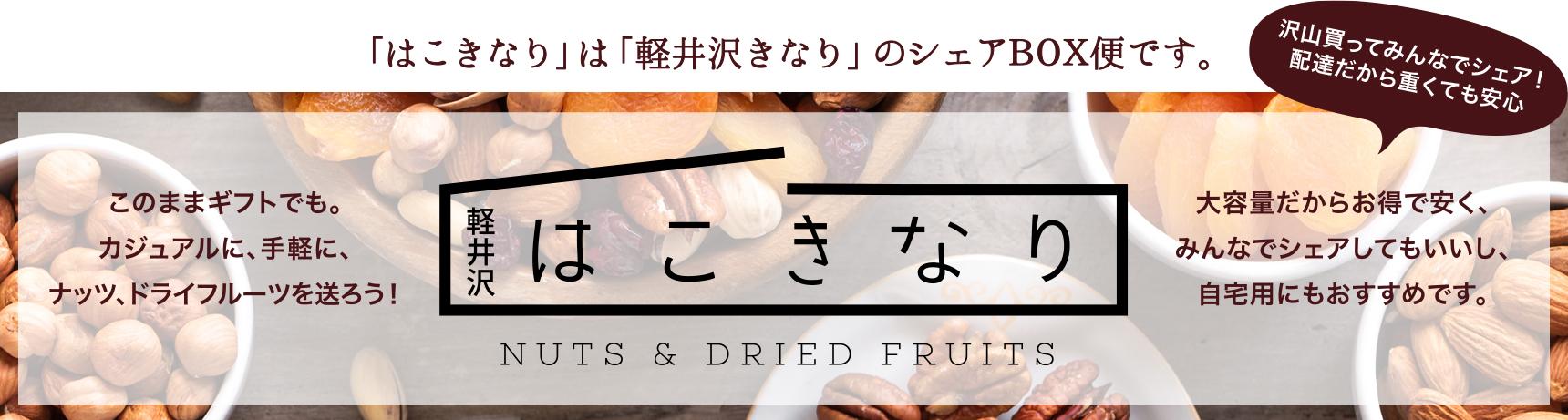 「はこきなり」は軽井沢きなりのシェアBOX便です。