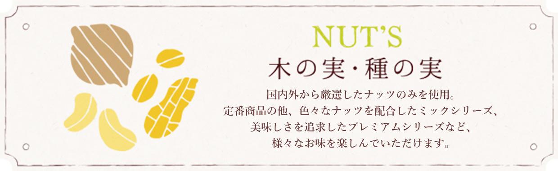NUTS 木の実・種の実