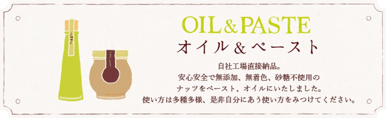 OIL & PASTE オイル&ペースト
