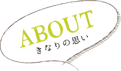 ABOUT きなりの想い