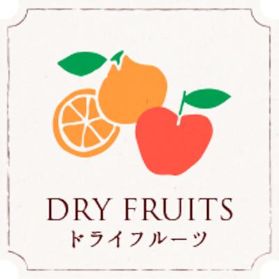 DRY FRUITS ドライフルーツ