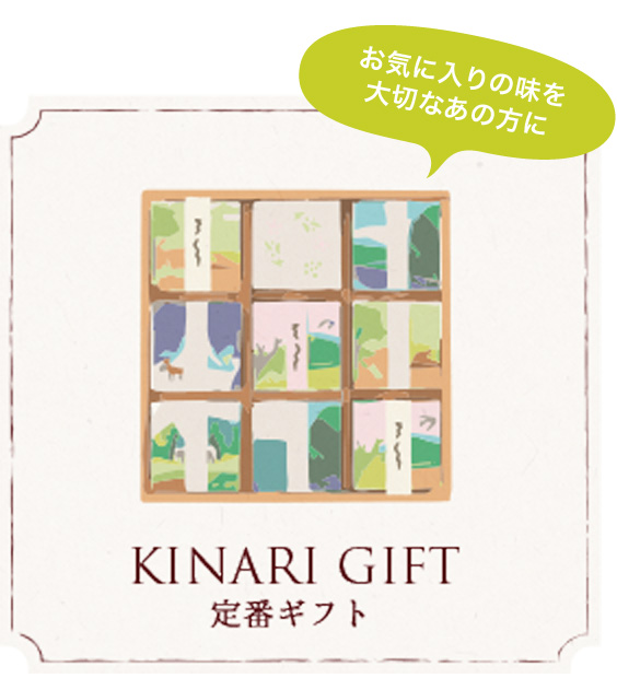 KINARI GIFT 定番ギフト