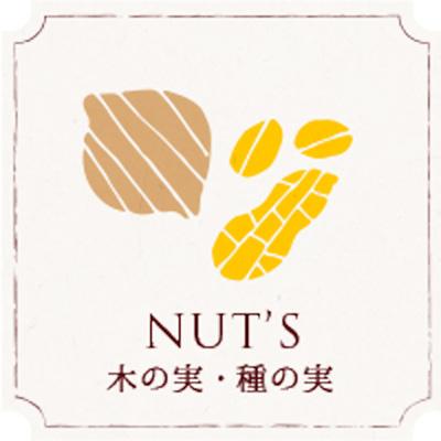 NUT'S 木の実・種の実