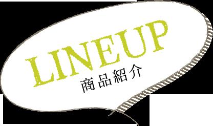 LINE UP 商品紹介