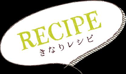 RECIPE きなりレシピ