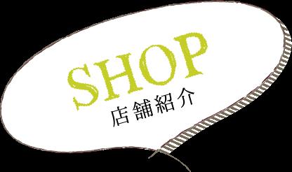 SHOP 店舗紹介