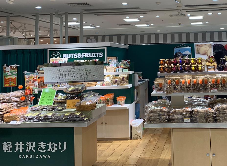 名古屋店舗